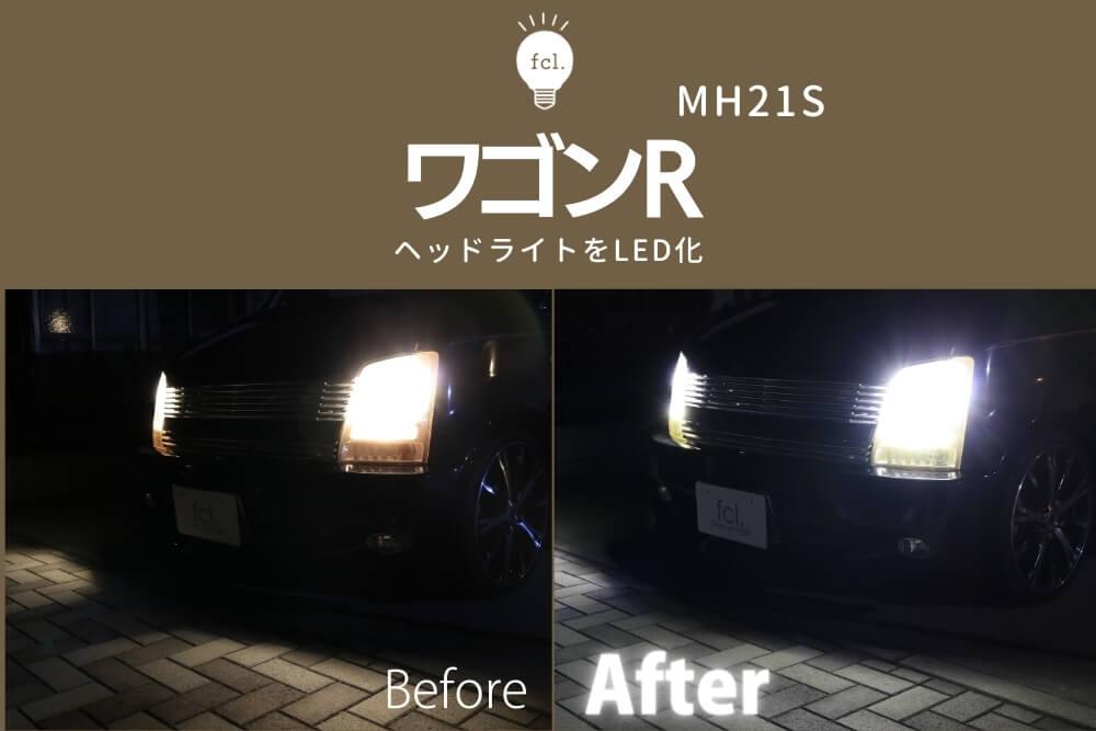 【交換方法】ワゴンRのヘッドライトをLED化