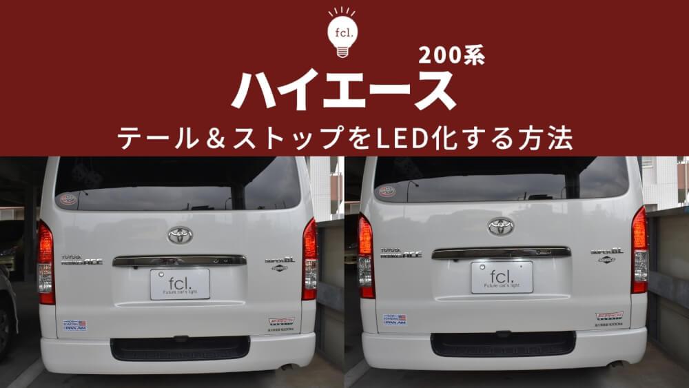 【交換方法】200系ハイエース テール&ストップランプをLED化