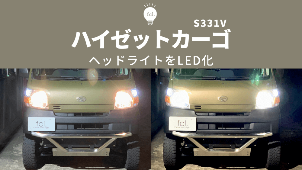 ハイゼットカーゴ S331V ヘッドライトをLED化