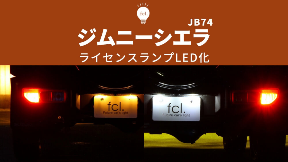 【交換方法】ジムニーシエラのライセンスランプ(ナンバー灯)をLED化