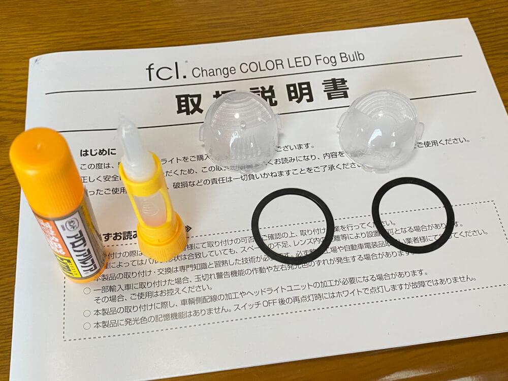 【交換方法】ジムニーシエラのライセンスランプ(ナンバー灯)をLED化_取付