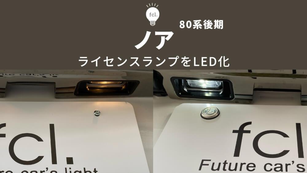 【交換方法】80系後期ノアのライセンス/ナンバー灯をLED化 -ヴォクシー・エスクァイアのオーナーも必見!