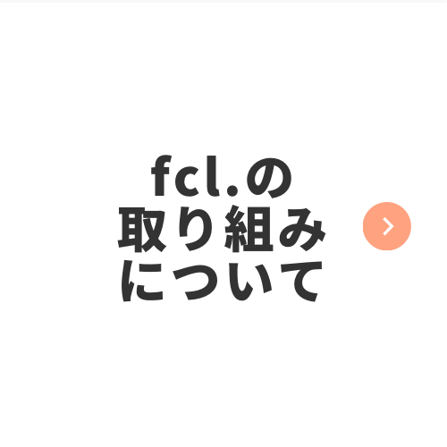 fcl.の取り組みについて