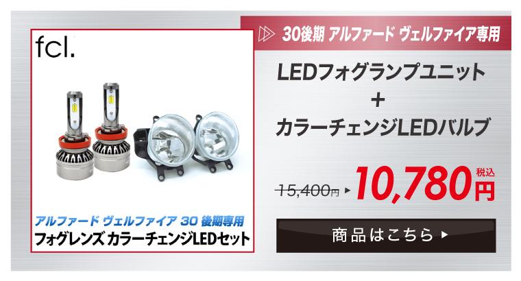 カラーチェンジ レンズユニットセット