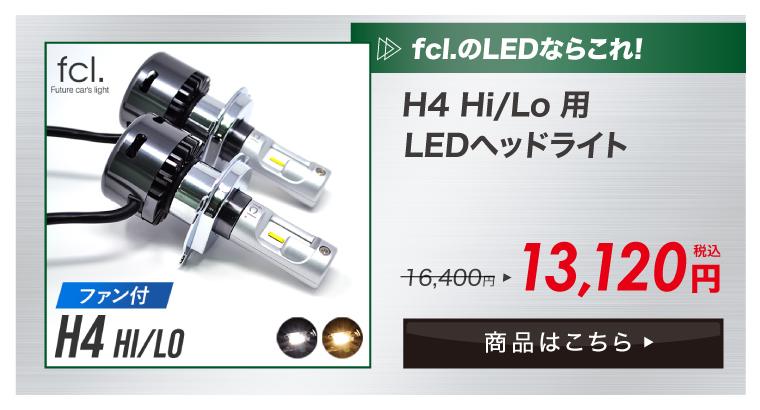 ファン付きLEDヘッドライト H4 Hi/Lo