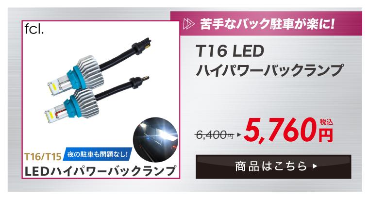 ハイパワーバックランプ T16/T15