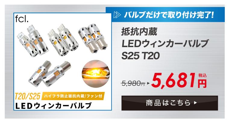 抵抗内蔵LEDウィンカー