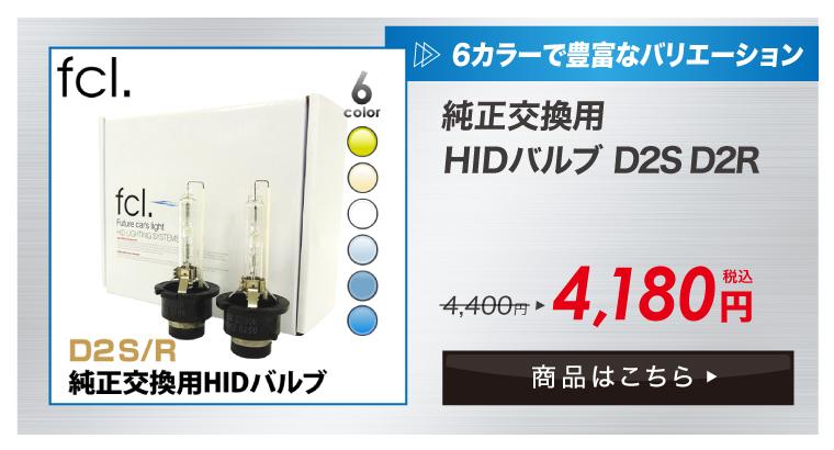 純正交換用HIDバルブ D2S/D2R