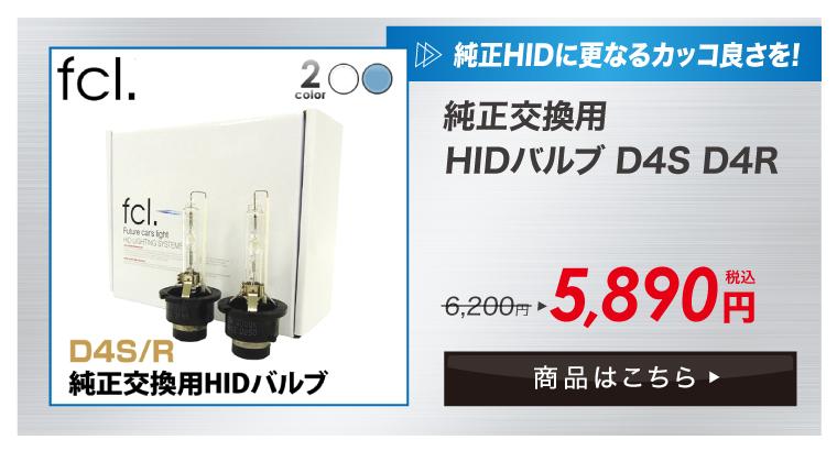 純正交換用HIDバルブ D4S/D4R