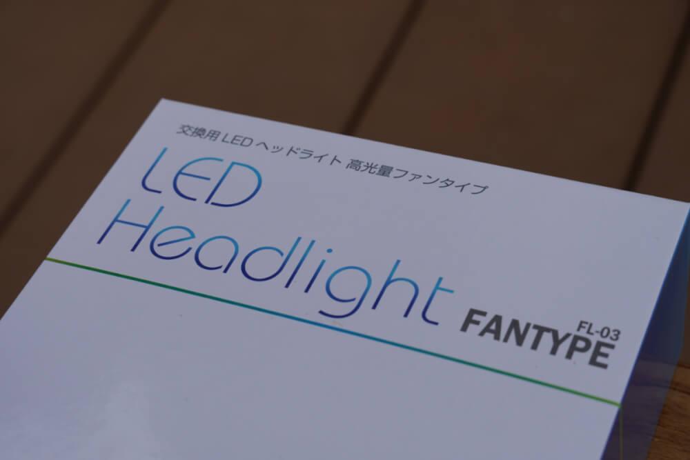 シトロエン_ベルランゴのヘッドライトをLED化_LEDヘッドライト ファンタイプ ホワイト