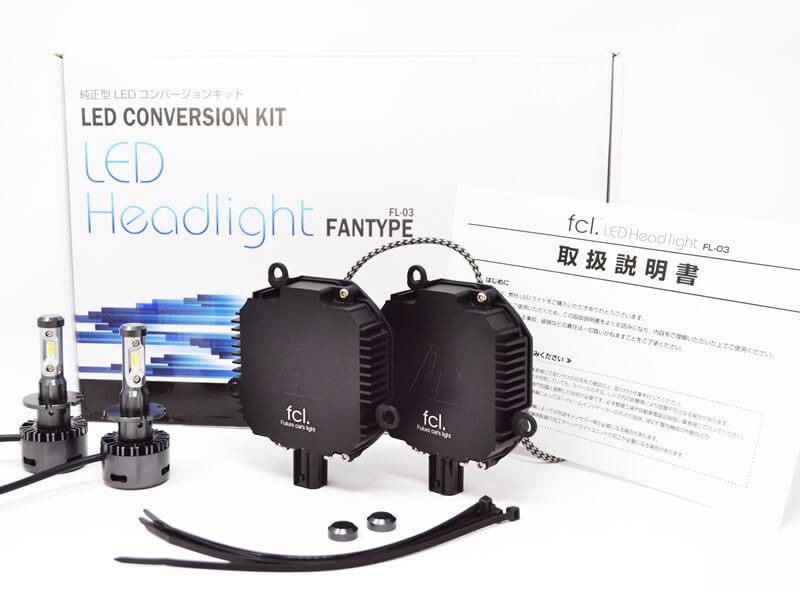 fcl.純正HID用LED化キット