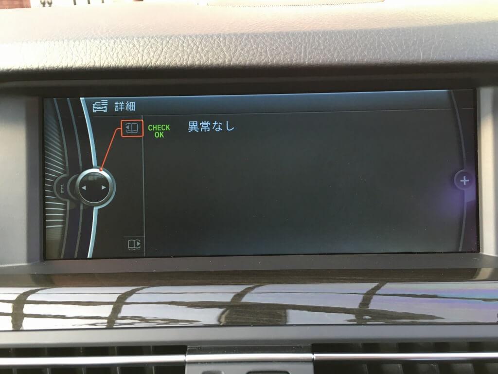 車両モニター