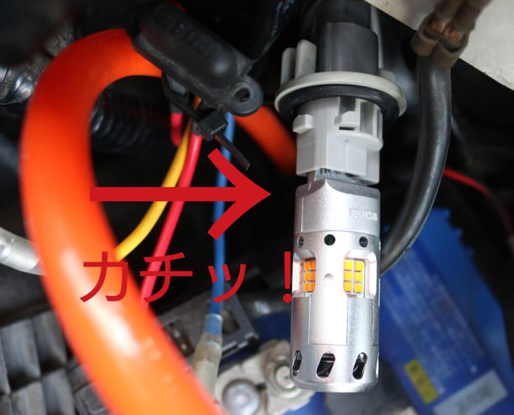 交換方法 LEDバルブへ交換