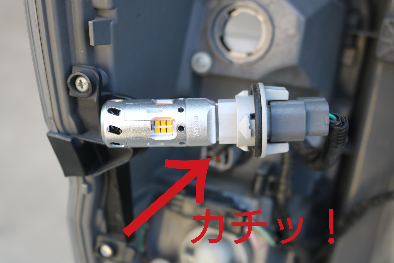 交換方法 LEDバルブに交換