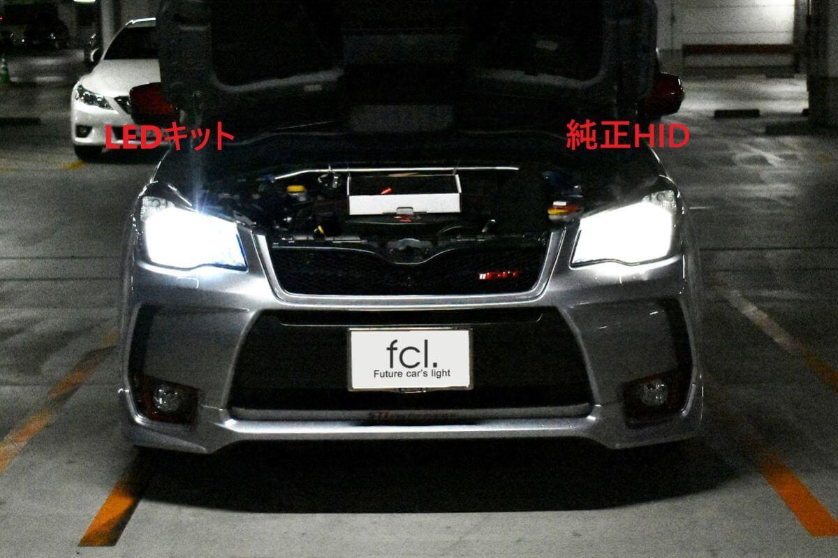 ビフォーアフター比較 【左側】fcl.LED化キット【右側】純正HIDヘッドライト