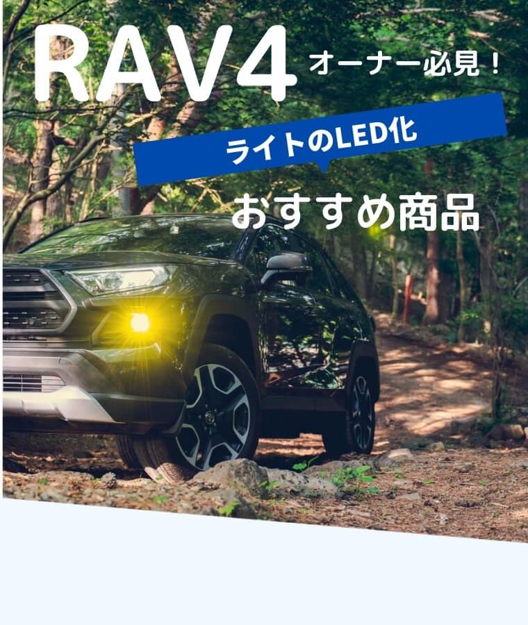 RAV4 カスタム LED化