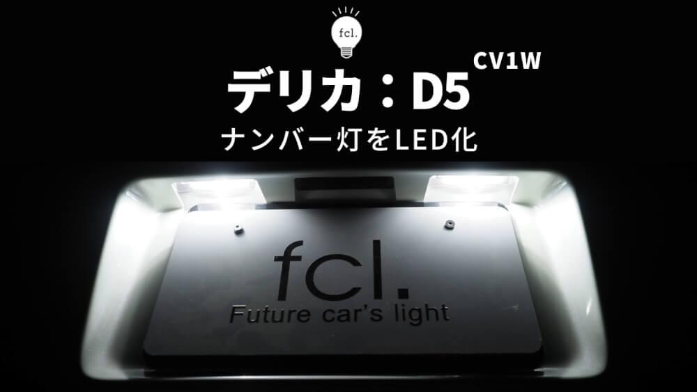 デリカD5 ハイビーム LED化 交換方法