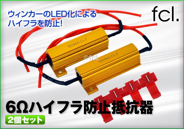 Winkerheifra protection resistor 6 Ω 2 piece set / 10P01Mar15