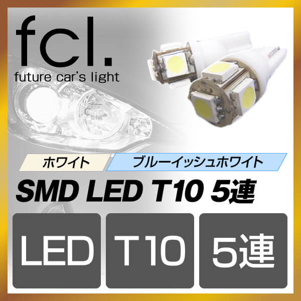 T10 Wedge type - 5-SMD LED WHITE Lights - Pack of 2