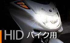 バイク用HIDキット