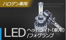LEDヘッドライト(車用)
