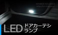 LEDドアカーテシランプ