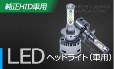 純正HID車用LEDヘッドライト(車用)