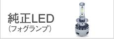 led_jyunsei