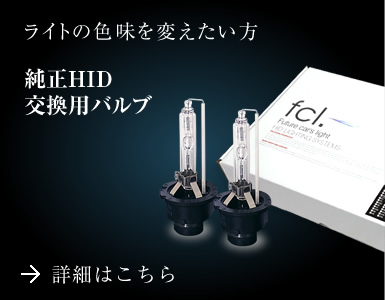 ライトの色味を変えたい方-純正HID交換用バルブ