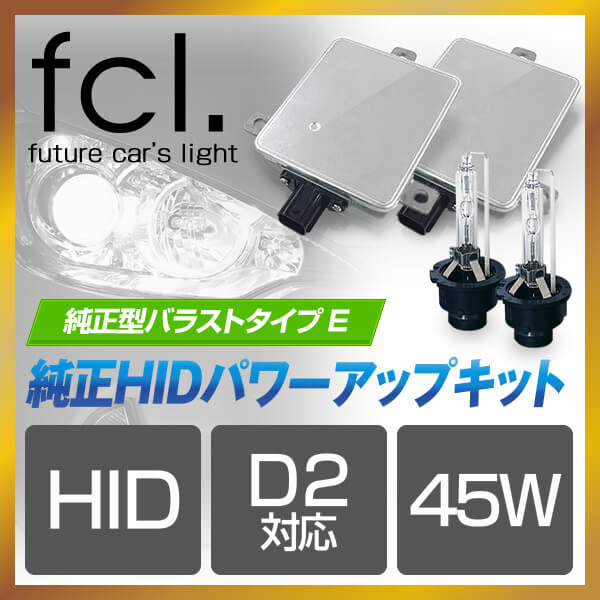 You have a choice between 6000K 8000K for the fcl HID genuine model 45W ballast power-up HID kit (D2S/D2R correspondence) pure HID wearing car