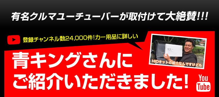登録チャンネル数24,000件!カー用品に詳しい青キングさんにご紹介いただきました!