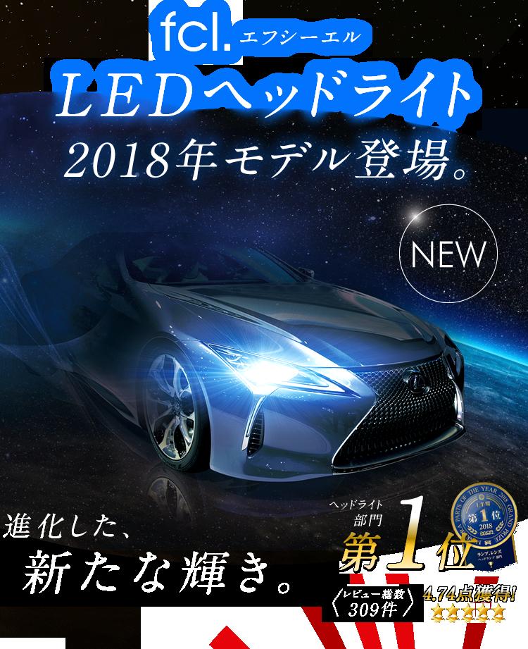fcl.エフシーエル LEDヘッドライト2018年モデル登場。進化した、新たな輝き。