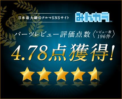 みんカラパーツレビュー評価点数4.78点獲得!