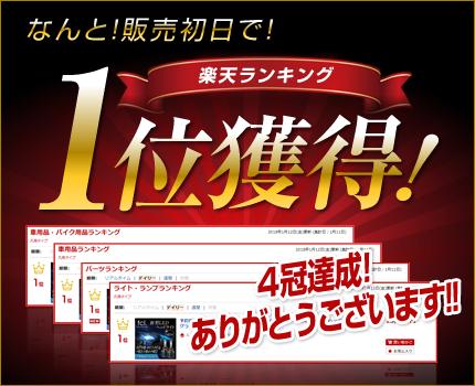 なんと!販売初日で!楽天ランキング1位獲得!4冠達成!ありがとうございます!!