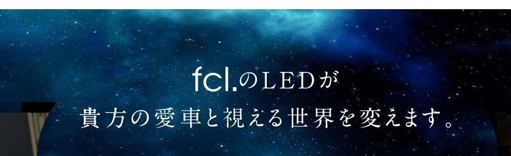 fcl.のLEDが貴方の愛車と視える世界を変えます。
