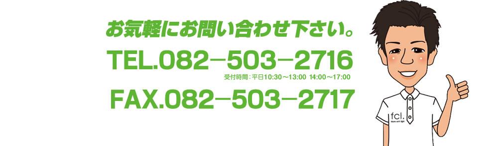お気軽にお問い合わせ下さい。TEL.082-546-1849 受付時間:平日10:30~13:00 14:00~17:00 FAX.082-546-1850