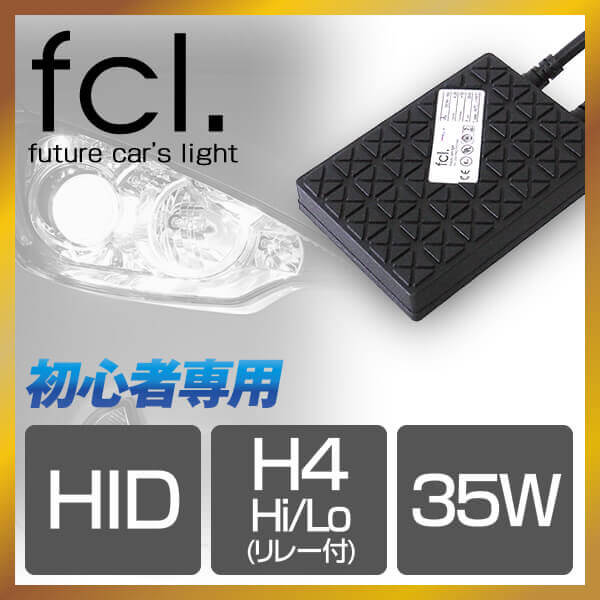 H4 Hi/Lo 初心者専用 35W リレー付きHIDキット
