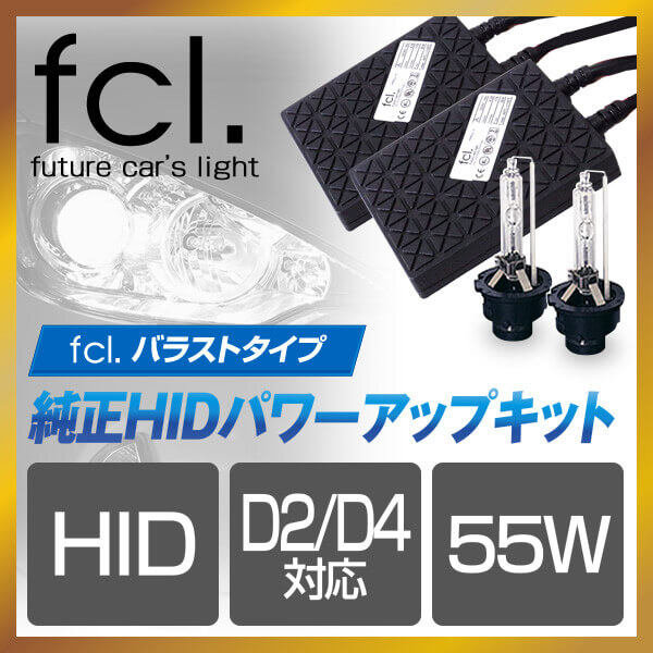 D2S,D2R,D4S,D4Rの55W化 純正HID パワーアップHIDキット