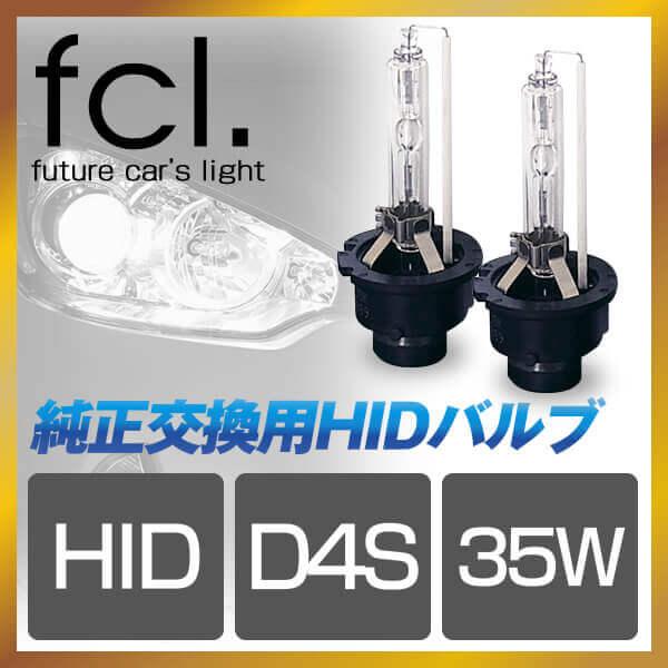 D4S 純正HID交換用バルブ 2個セット