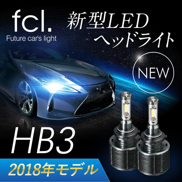 HB3 LEDヘッドライト/ハイビーム