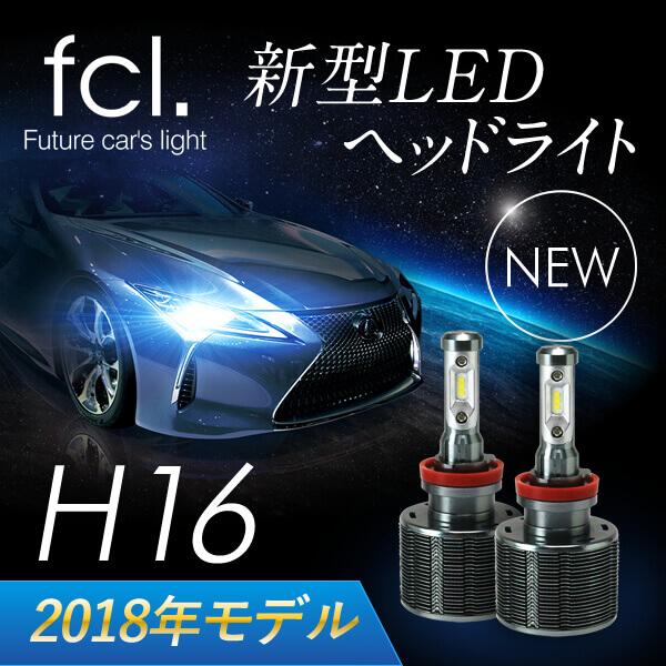 H16 LEDヘッドライト/フォグランプ