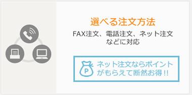FAX注文、電話注文、ネット注文などに対応しています。ネット注文ならポイントが付与されます。